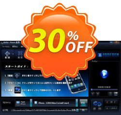 iSofter iPhone 変換 Coupon, discount iSofter iPhone 変換 Marvelous sales code 2021. Promotion: Marvelous sales code of iSofter iPhone 変換 2021
