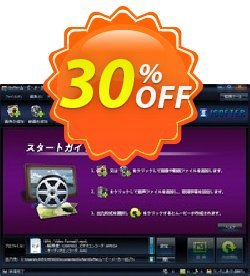 iSofterカラオケムービーメーカー Coupon, discount iSofterカラオケムービーメーカー Imposing sales code 2021. Promotion: Imposing sales code of iSofterカラオケムービーメーカー 2021