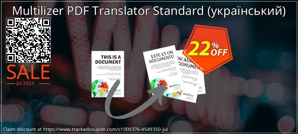 Multilizer PDF Translator Standard - український  coupon on Natl. Doctors' Day discount