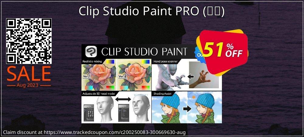 Clip Studio Paint PRO - 中文  coupon on Lazy Mom's Day super sale