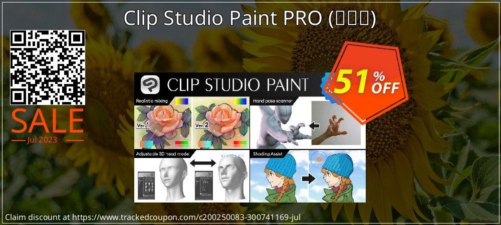 Clip Studio Paint PRO - 한국어  coupon on Mid-Autumn Moon offering discount