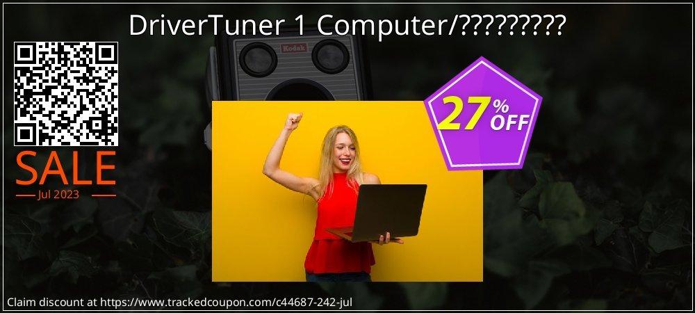 Get 25% OFF DriverTuner 1 Computer/????????? promo